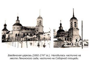 Введенская церковь (1692-1747 гг.). Находилась частично на месте Ленинского с