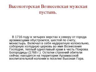 Высокогорская Вознесенская мужская пустынь. В 1716 году в четырех верстах к с