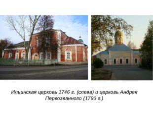 Ильинская церковь 1746 г. (слева) и церковь Андрея Первозванного (1793 г.)