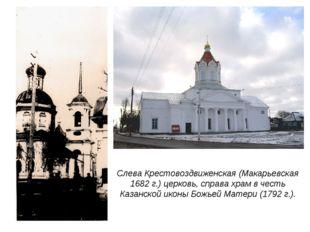 Слева Крестовоздвиженская (Макарьевская 1682 г.) церковь, справа храм в честь