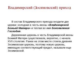Владимирский (Зосимовский) приход В состав Владимирского прихода входили две