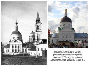 На переднем плане левой фотографии Владимирская церковь (1802 г.), на заднем
