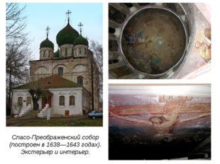 Спасо-Преображенский собор (построен в 1638—1643 годах). Экстерьер и интерьер.