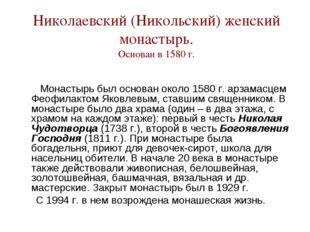 Николаевский (Никольский) женский монастырь. Основан в 1580 г. Монастырь был