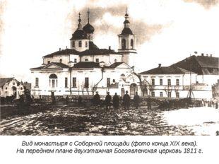 Вид монастыря с Соборной площади (фото конца XIX века). На переднем плане дву