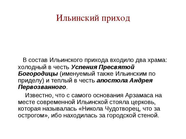 Ильинский приход В состав Ильинского прихода входило два храма: холодный в че...