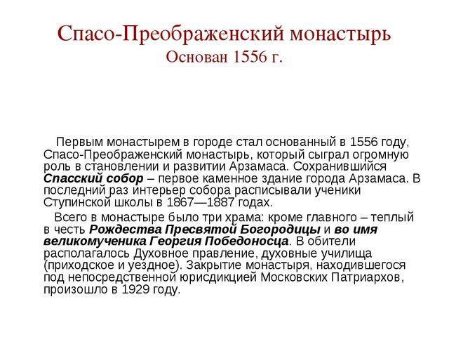Спасо-Преображенский монастырь Основан 1556 г. Первым монастырем в городе ста...