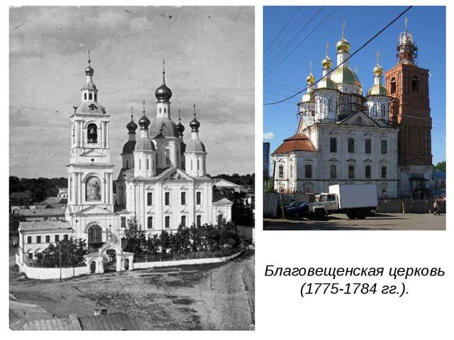 Благовещенская церковь (1775-1784 гг.).