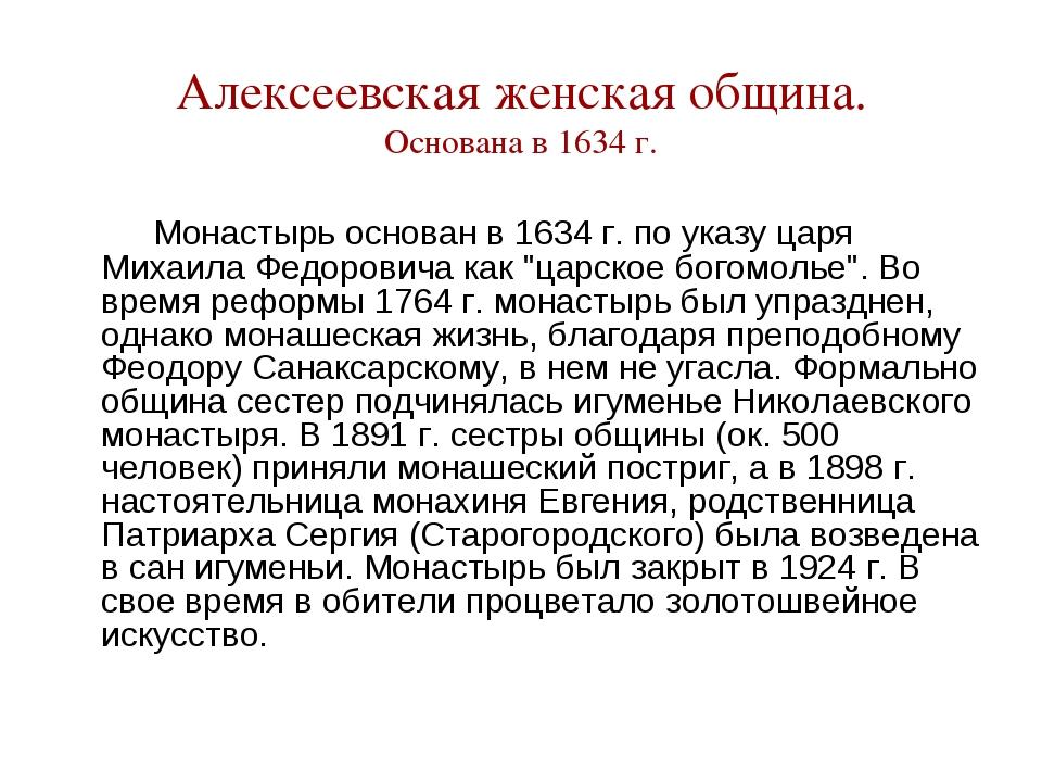 Алексеевская женская община. Основана в 1634 г. Монастырь основан в 1634 г. п...