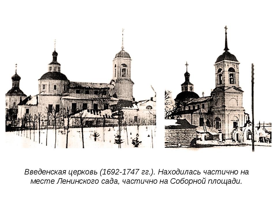 Введенская церковь (1692-1747 гг.). Находилась частично на месте Ленинского с...