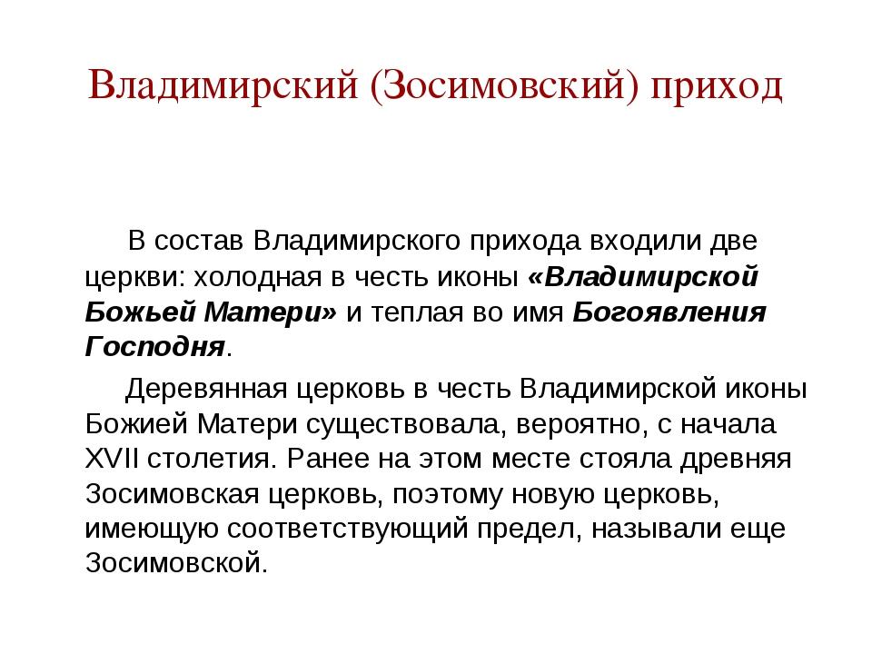 Владимирский (Зосимовский) приход В состав Владимирского прихода входили две...