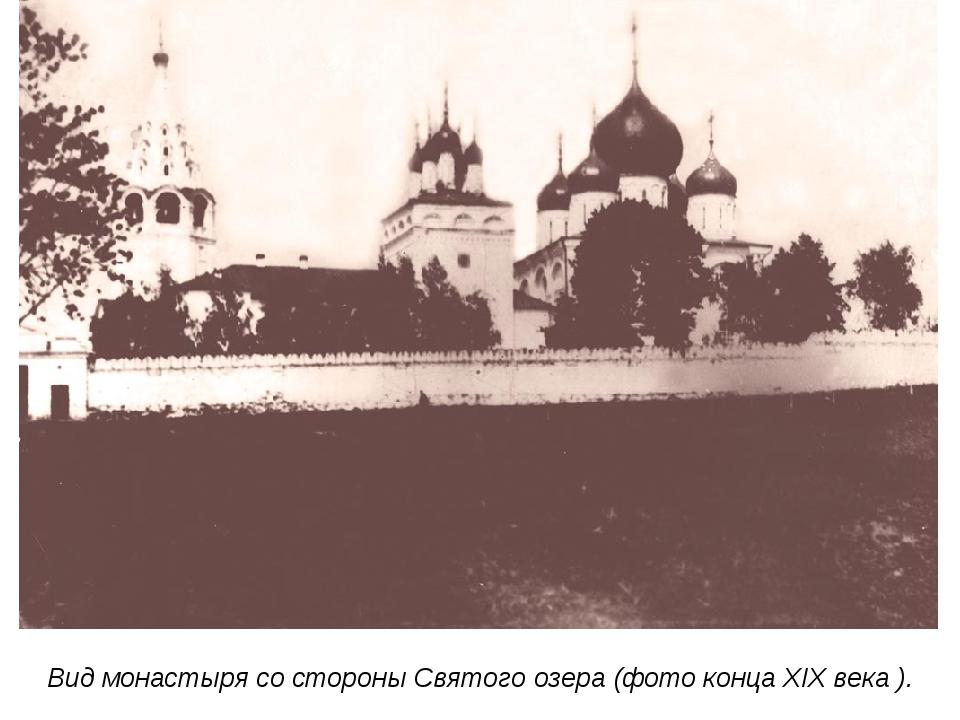 Вид монастыря со стороны Святого озера (фото конца XIX века ).