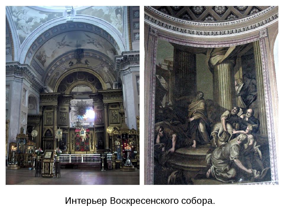 Интерьер Воскресенского собора.