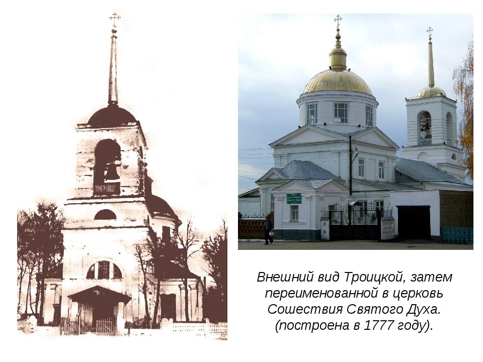 Внешний вид Троицкой, затем переименованной в церковь Сошествия Святого Духа....