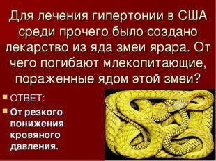 Для лечения гипертонии в США среди прочего было создано лекарство из яда змеи