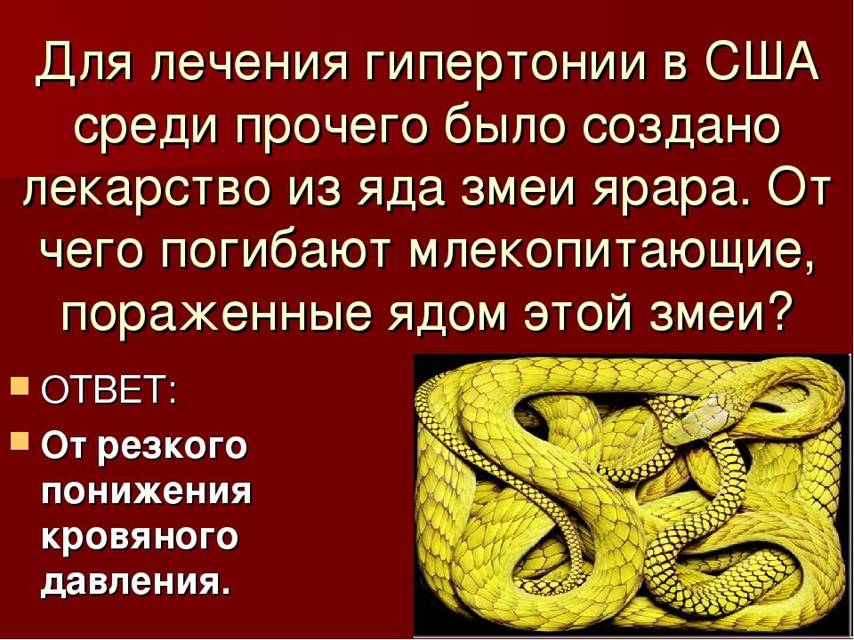 Для лечения гипертонии в США среди прочего было создано лекарство из яда змеи...
