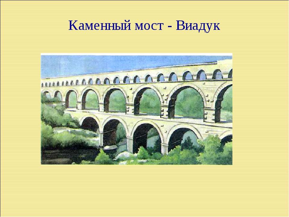 Каменный мост - Виадук