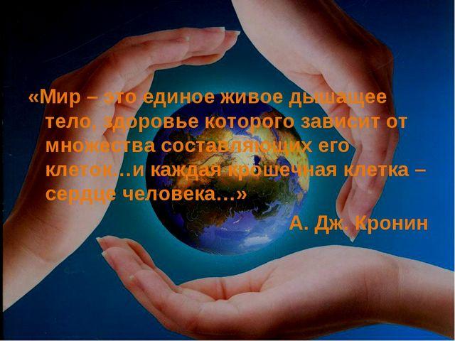 «Мир – это единое живое дышащее тело, здоровье которого зависит от множества...