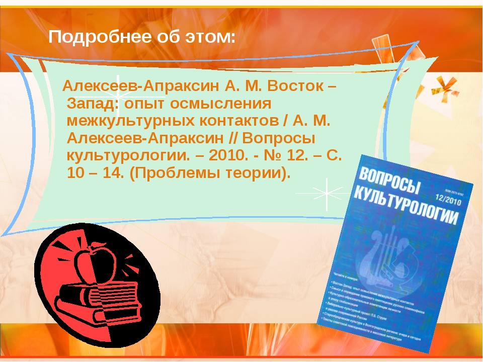Алексеев-Апраксин А. М. Восток – Запад: опыт осмысления межкультурных контак...
