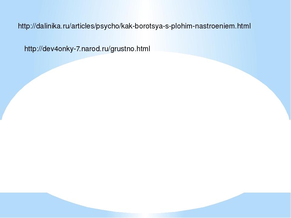 http://dev4onky-7.narod.ru/grustno.html http://dalinika.ru/articles/psycho/ka...