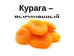 Курага – высушенный абрикос