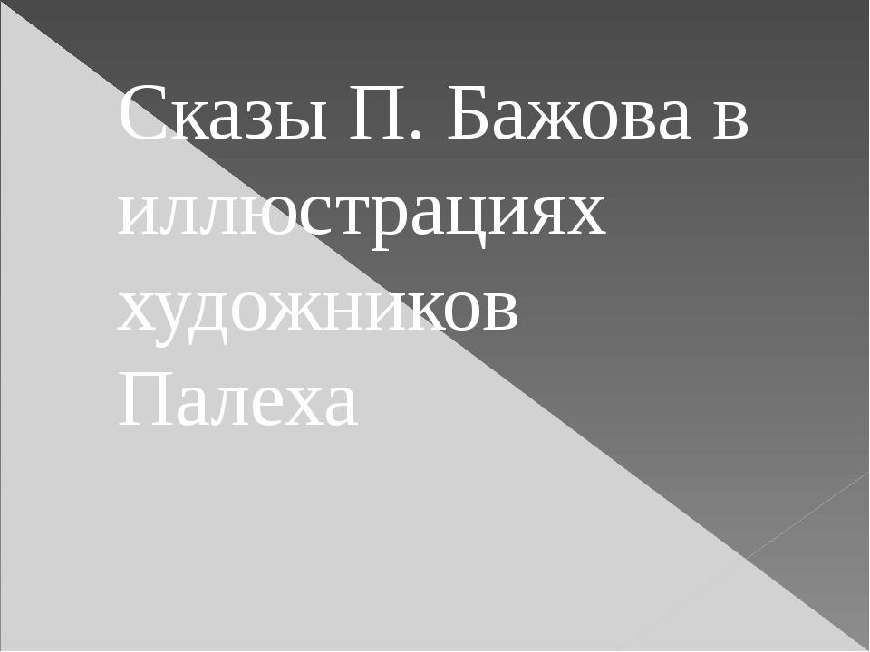 Сказы П. Бажова в иллюстрациях художников Палеха