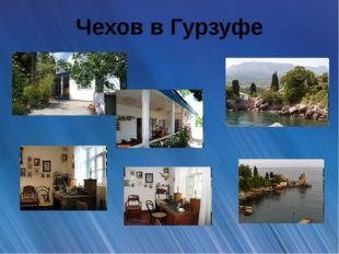 Чехов в Гурзуфе