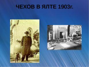 ЧЕХОВ В ЯЛТЕ 1903г.