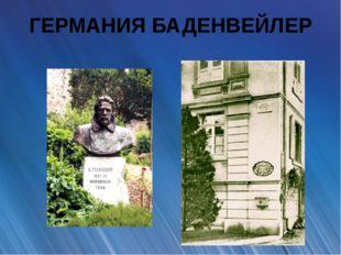 ГЕРМАНИЯ БАДЕНВЕЙЛЕР