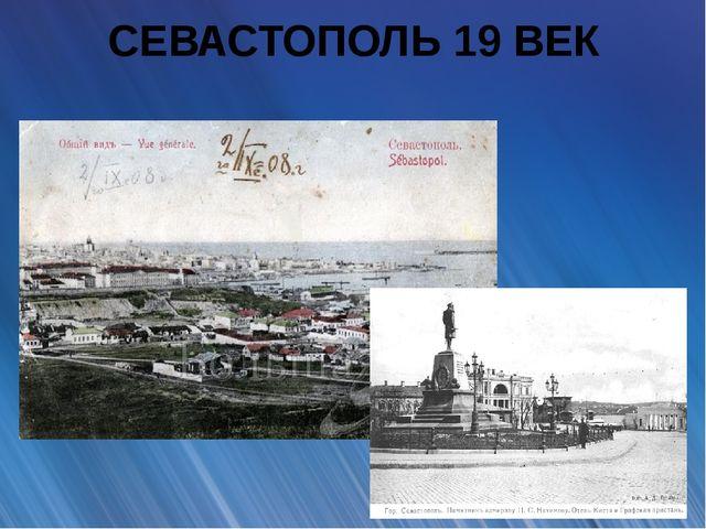 СЕВАСТОПОЛЬ 19 ВЕК
