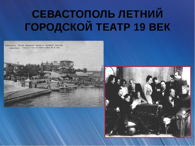 СЕВАСТОПОЛЬ ЛЕТНИЙ ГОРОДСКОЙ ТЕАТР 19 ВЕК