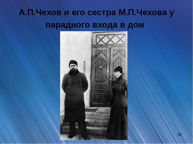 А.П.Чехов и его сестра М.П.Чехова у парадного входа в дом