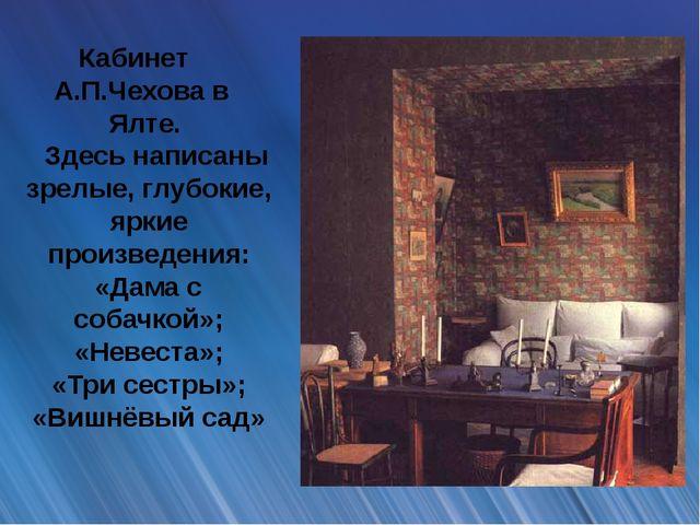 Кабинет А.П.Чехова в Ялте. Здесь написаны зрелые, глубокие, яркие произведени...
