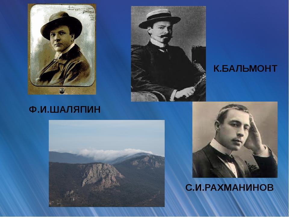 С.И.РАХМАНИНОВ К.БАЛЬМОНТ Ф.И.ШАЛЯПИН