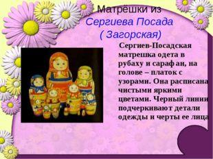 Матрёшки из Сергиева Посада ( Загорская) Сергиев-Посадская матрешка одета в р