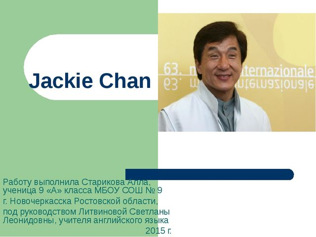 Jackie Chan Работу выполнила Старикова Алла, ученица 9 «А» класса МБОУ СОШ №...
