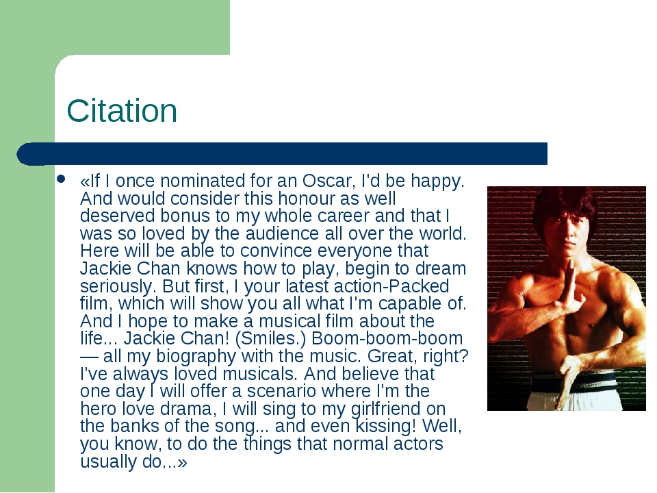 Сitation «If I once nominated for an Oscar, I'd be happy. And would consider...