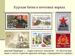 Курская битва в почтовых марках Дмитрий Медведев: «...подвиг военного поколен