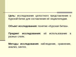 Цель: исследование целостного представления о Курской битве для составления