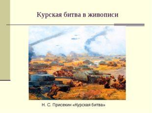 Курская битва в живописи Н. С. Присекин «Курская битва»