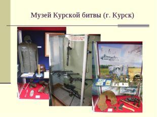 Музей Курской битвы (г. Курск)