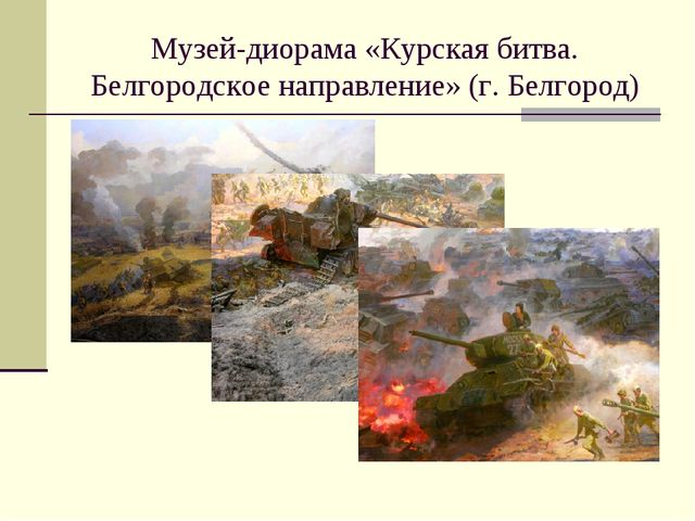 Музей-диорама «Курская битва. Белгородское направление» (г. Белгород)