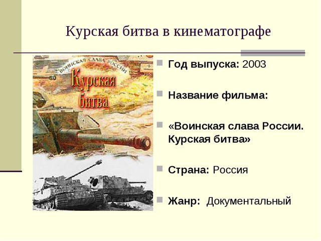 Курская битва в кинематографе Год выпуска: 2003 Название фильма: «Воинская сл...