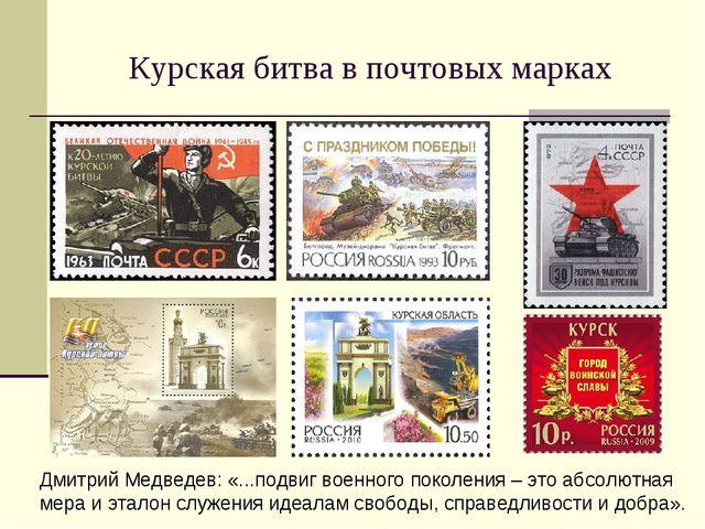 Курская битва в почтовых марках Дмитрий Медведев: «...подвиг военного поколен...