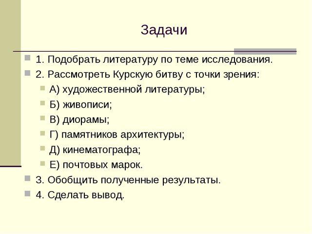 Задачи 1. Подобрать литературу по теме исследования. 2. Рассмотреть Курскую б...