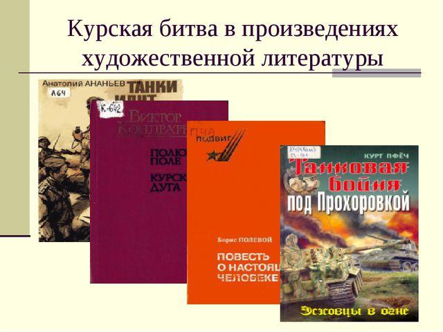 Курская битва в произведениях художественной литературы