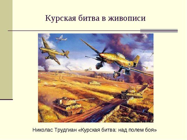 Курская битва в живописи Николас Трудгиан «Курская битва: над полем боя»