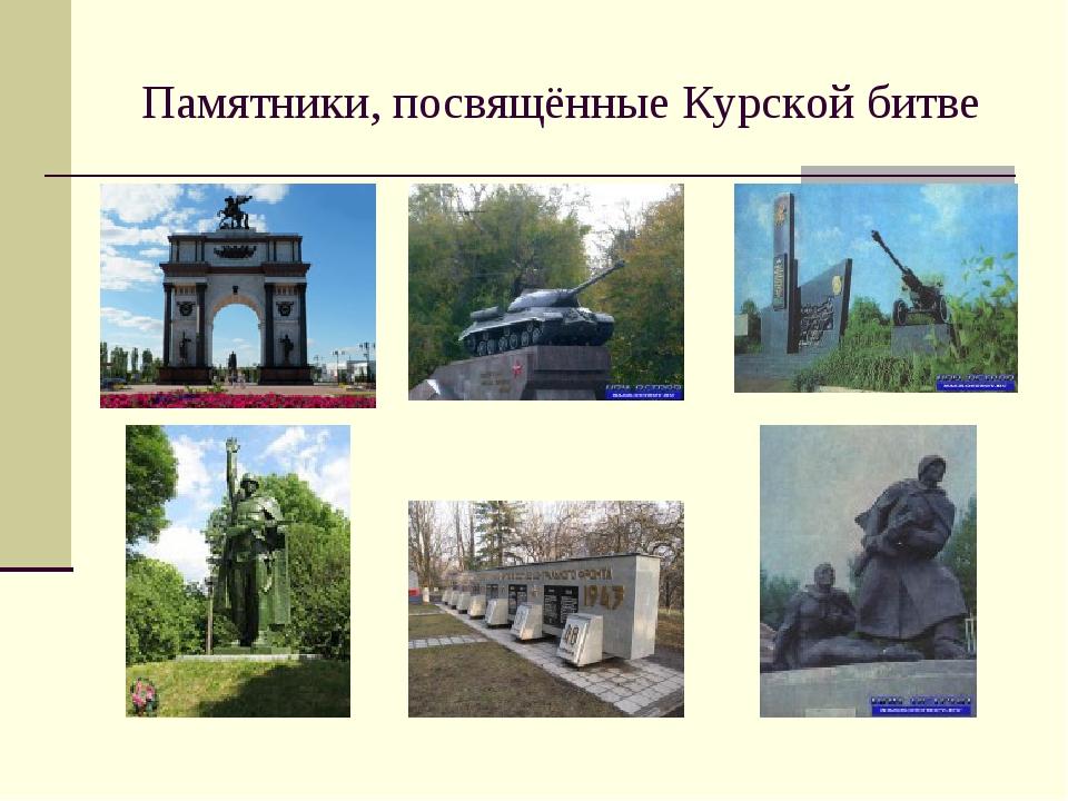 Памятники, посвящённые Курской битве