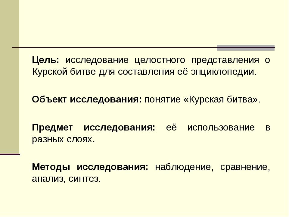 Цель: исследование целостного представления о Курской битве для составления...