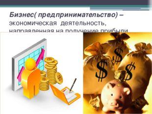 Бизнес( предпринимательство) – экономическая деятельность, направленная на по